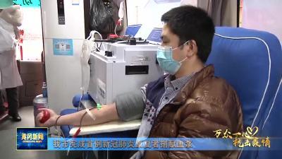 我市完成首例新冠肺炎康复者捐献血浆
