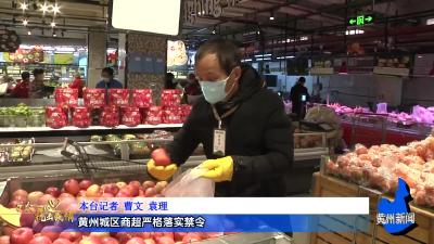 黄州城区商超严格落实禁令