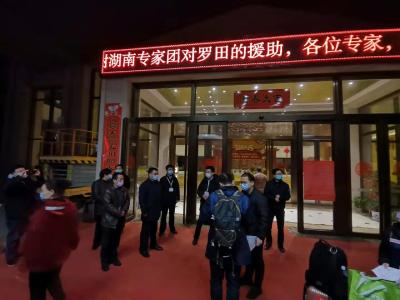 湖南省医疗队38名医护人员驰援黄冈罗田抗击疫情