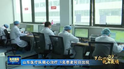 山东医疗队精心治疗 9名患者同日出院