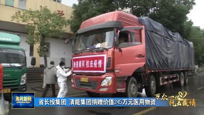 省长投集团  清能集团捐赠价值245万元医用物资