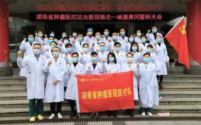 湖南医疗队:疫情不灭,我们不退!