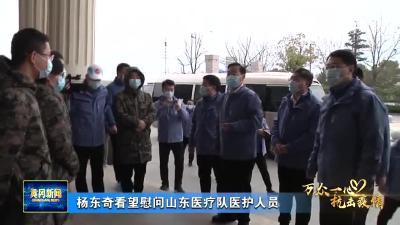 杨东奇看望慰问山东医疗队医护人员