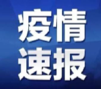 最新!黄冈市新增16例!湖北新增病例1693例、死亡132例、出院1266例