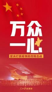 16个省对口支援湖北:抗疫战争,就要全国一盘棋