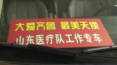 """黄冈团风:全力保障山东对口支援医疗队战""""疫""""无忧"""