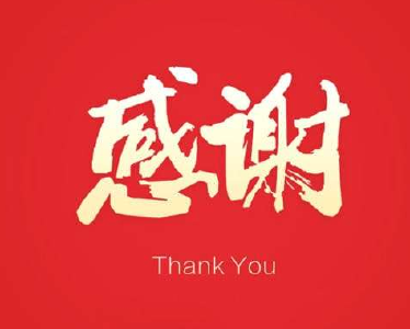 【黄冈头条】感谢信!
