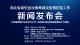 预告|今天湖北新冠肺炎疫情防控工作新闻发布会