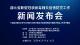 预告|2月19日湖北新冠肺炎疫情防控工作新闻发布会16:00举行