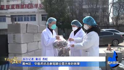 黄州区:中医药抗击新冠肺炎显示良好效果