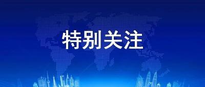 """司法部牵头的联合调查组公布""""女子离汉抵京事件""""调查结果"""