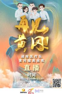 黄冈广播电视台联合湖南电台抗疫特别节目《再见,黄冈》 湖南医疗队撤离前夜跨省大直播