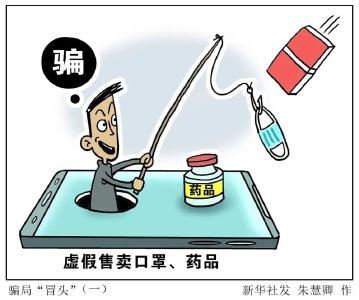 """【网安贴士】战""""疫""""吃劲时,还需注意提防这些骗局""""冒头"""""""