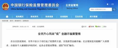北京银保监局:疫情期间警惕四类金融诈骗