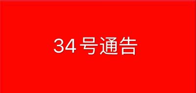 黄冈市新冠肺炎疫情防控工作指挥部通告(第34号)