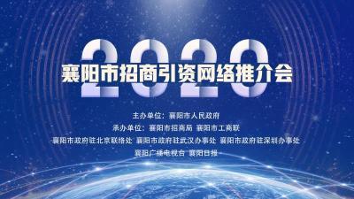 【直播】2020襄阳市招商引资网络推介会