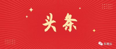 【黄冈头条】赵海山来我市督导疫期物资生产保供工作