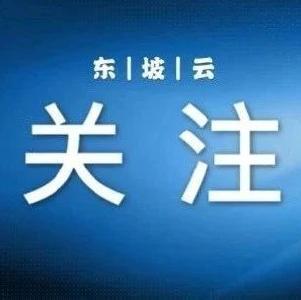 最新!黄冈市人民代表大会常务委员会免职名单