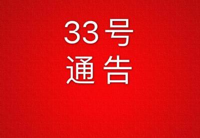【头条】黄冈市新冠肺炎疫情防控工作指挥部通告(第33号)