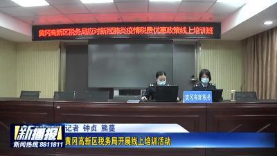 黄冈高新区税务局开展线上培训活动