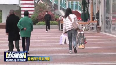 记者探访:城市生活复苏