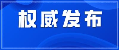 十一届省委第五轮巡视公布向32个市县区反馈情况