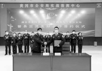 【聚焦】黄冈九江两地警方携手同启警务交流协作机制