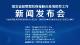 直播|第65场湖北新冠肺炎疫情防控工作新闻发布会