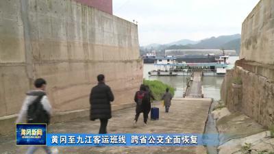 黄冈至九江客运班线 跨省公交全面恢复