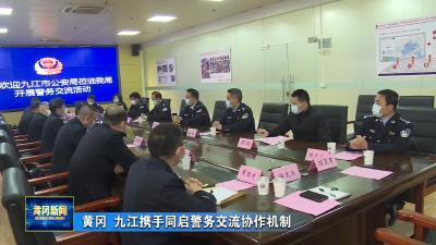 黄冈  九江携手同启警务交流协作机制