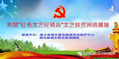 """荆楚""""红色文艺轻骑兵""""文艺扶贫网络展演(一)"""