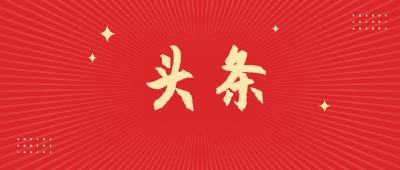 习近平回信勉励全国广大科技工作者