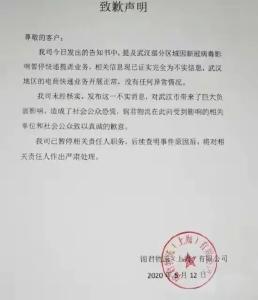 中通快递暂停武汉部分区域揽派业务?最新回应来了
