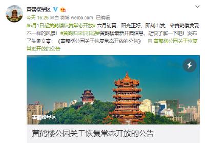 6月1日起,黄鹤楼公园恢复全域开放  荆楚网  昨天