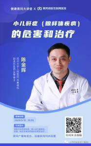【健康黄冈大讲堂】第十期:合理膳食 适当运动 提高免疫力