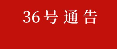黄冈市新冠肺炎疫情防控工作指挥部通告(第36号)