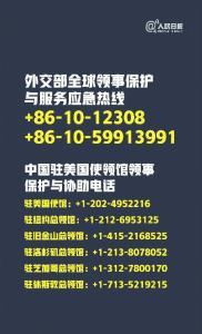 中国驻美使馆提醒在美中国公民!