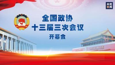 直播 | 全国政协十三届三次会议开幕
