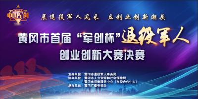 """黄冈市首届""""军创杯""""退役军人创业创新大赛即将展开决赛!"""
