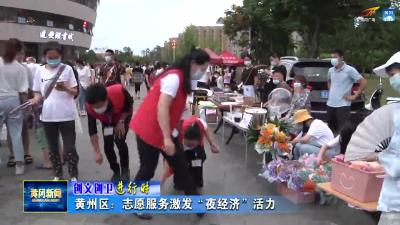 """黄州区:志愿服务激发""""夜经济""""活力"""