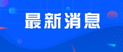 关于对黄州区境内203省道部分路段进行封闭管制的公告