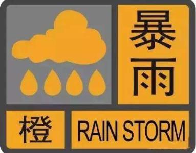 暴雨橙色预警