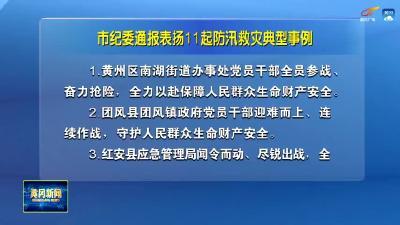 市纪委通报表扬11起防汛救灾典型事例