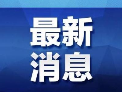 【黄冈关注】最新消息!