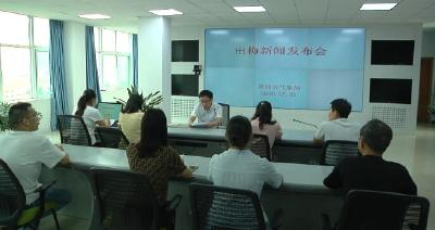 黄冈市气象局召开出梅新闻发布会