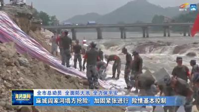 麻城阎家河塌方抢险:加固紧张进行 险情基本控制