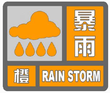 武汉、黄冈、咸宁等地发布暴雨橙色预警