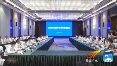 黄冈市党政代表团到山东考察