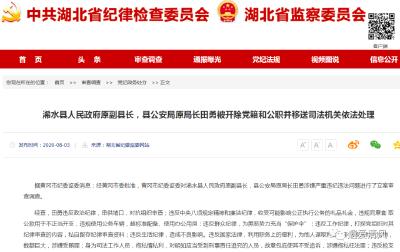 黄冈1人被开除党籍和公职