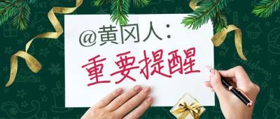 黄冈广播电视台主播记者齐呼吁:制止餐饮浪费行为
